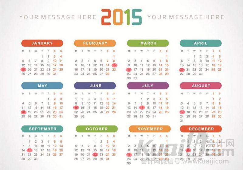超齐全的2015年办税日历(附图)