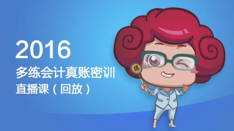 【回放】2016会计新手真账密训