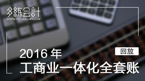 【回放】2016工商业一体化全套账