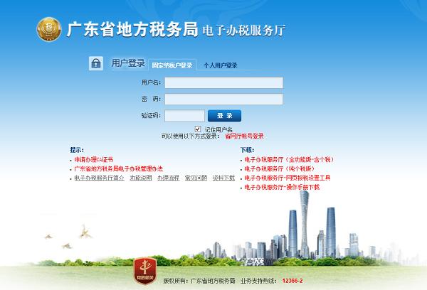 广东省地方税务局_广东省地方税务局网上办税大厅 - 多练会计