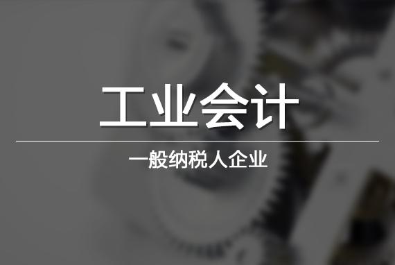 【回放】工业会计(一般纳税人企业)