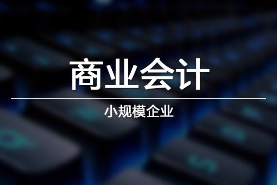 【回放】商业会计(小规模企业)