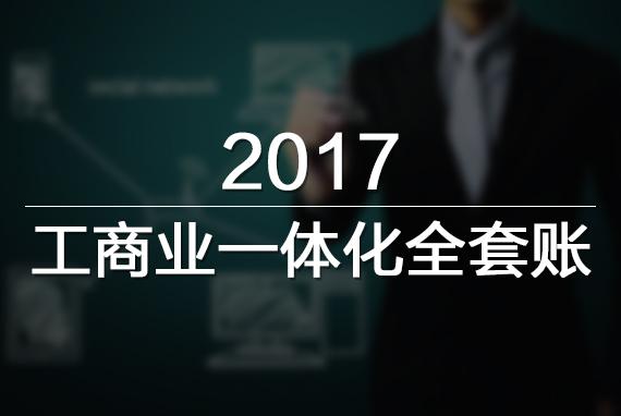 【回放】2017工商业一体化全套账