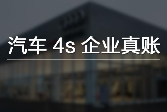 【回放】汽车4S企业真账