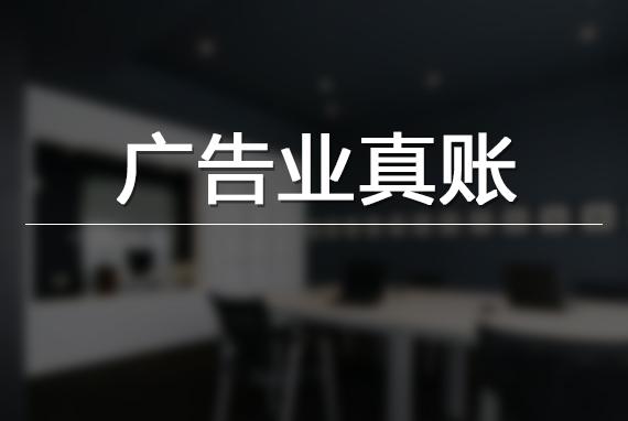 【回放】广告业真账