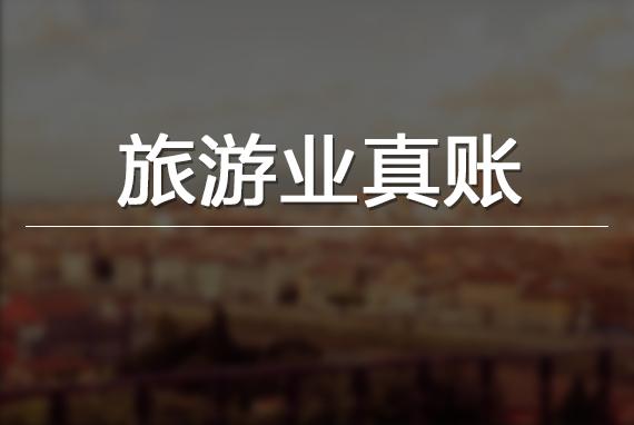 【回放】旅游业真账