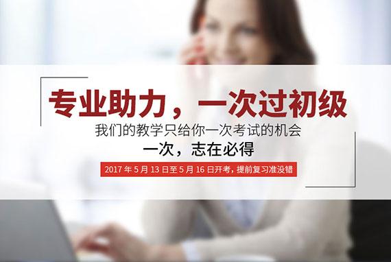 2017初级会计职称课程(两科)
