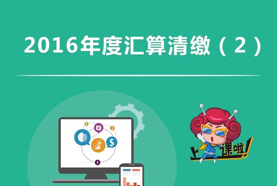 2016年度汇算清缴公开课(2)