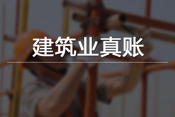【回放】建筑业真账
