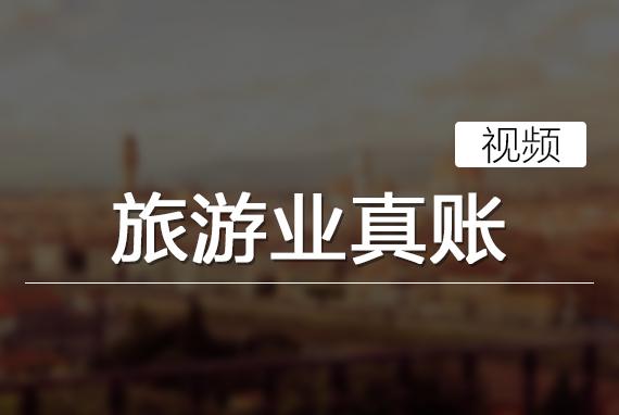 旅游业真账(视频)