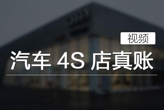 汽车4S企业真账(视频)