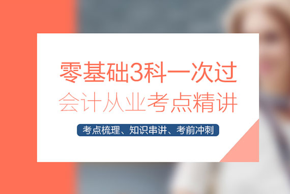 会计从业精品课程包(三科)