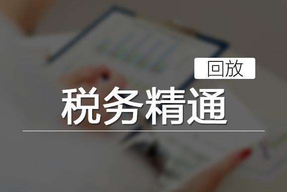 【回放】税务精通