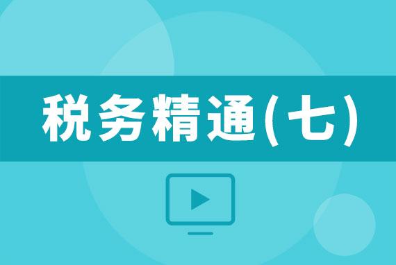【直播】20170515税务精通(七)