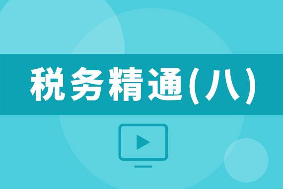 【直播】20170519税务精通(八)