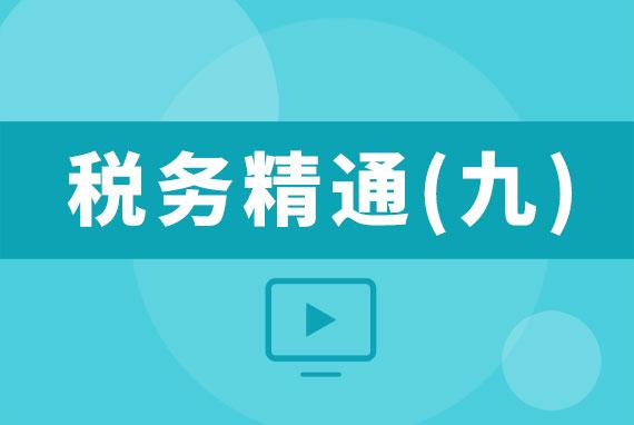 【直播】20170522税务精通(九)