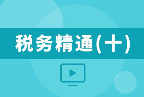【直播】20170526税务精通(十)
