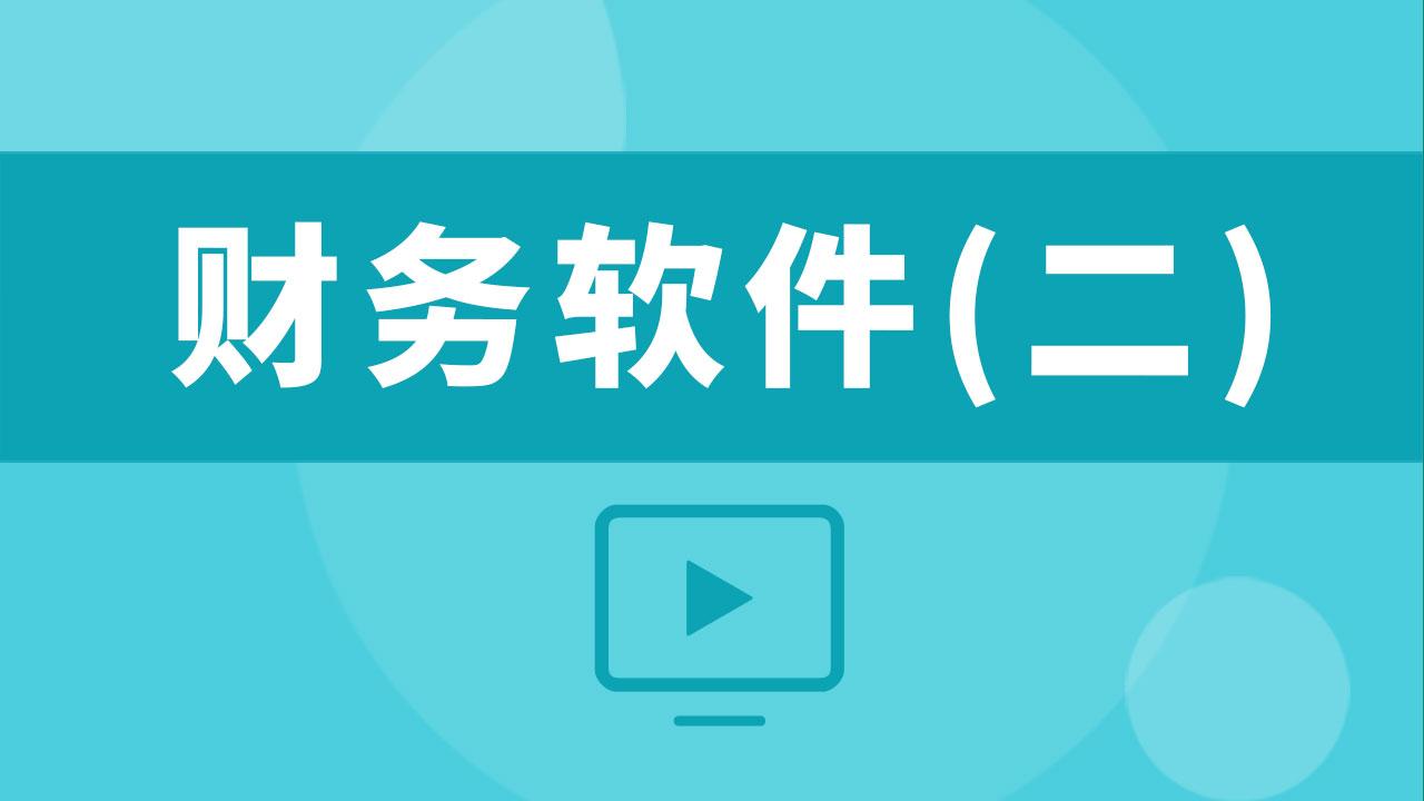 【直播】20170609财务软件(二)