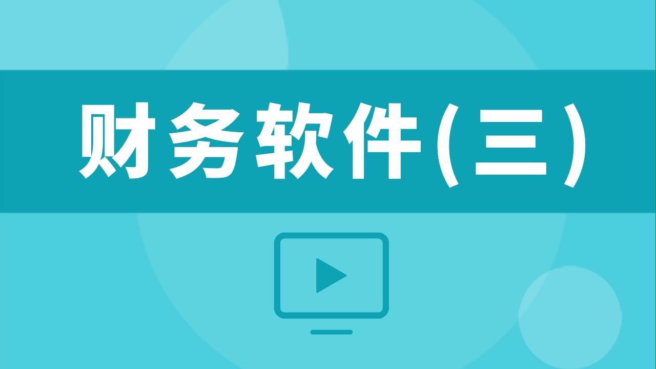 【直播】20170612财务软件(三)