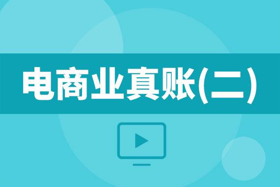 【直播】20170727电商业真账(二)