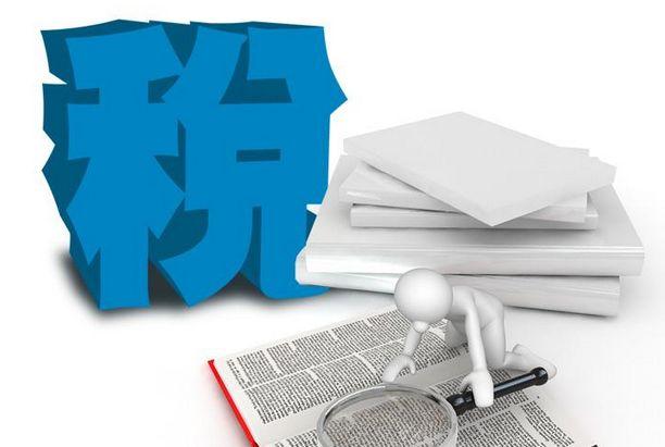 《涉税专业服务信息公告与推送办法(试行)》
