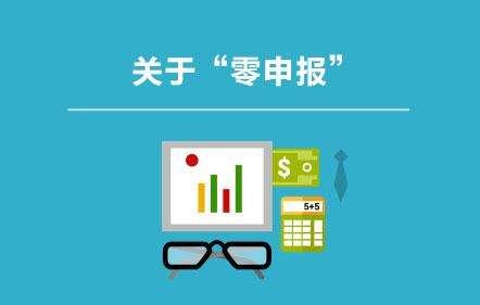 税务零申报详细流程一览 注意:长期零申报有风险