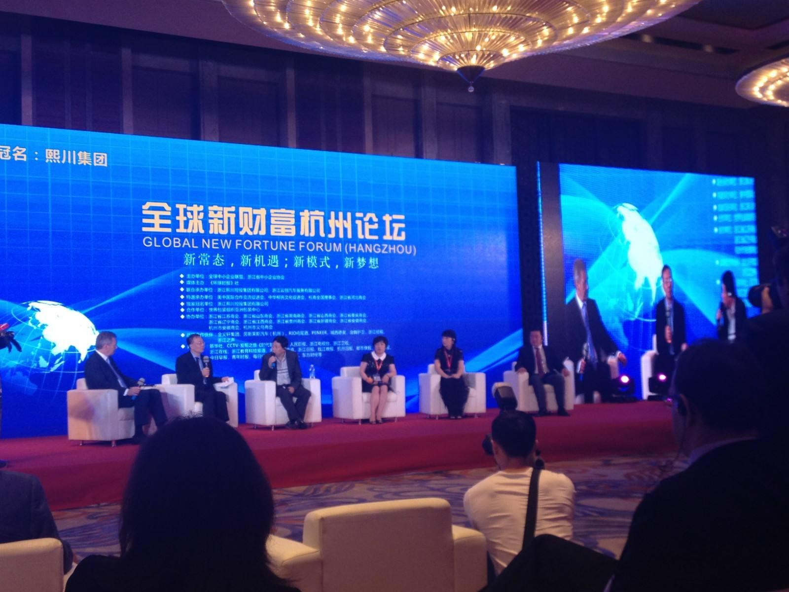 2017年广州《财富》全球论坛闭幕